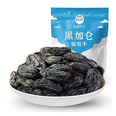 阳关天山圣果葡萄干黑加仑组合75g/袋