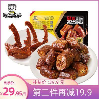 【限时特价39.9】【周黑鸭锁鲜】鸭脖鸭锁骨420g盒装武汉小吃零食