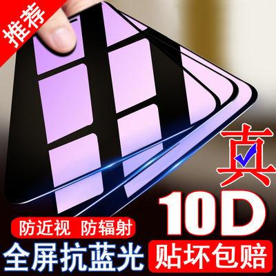 vivo X9 X9s X9i X9l X9plus X9splus手机膜全屏抗蓝光钢化膜贴膜