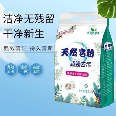 洗衣粉皂粉天然皂粉洗衣粉洗衣粉香味持久留香 家用批发促销5斤