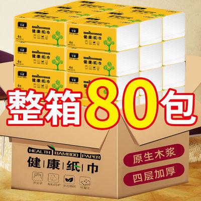 【80包60包】抽纸整箱批发家用卫生纸大排档独立压花餐巾纸面巾纸