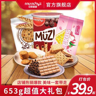 57783/马奇新新巧克力威化饼干零食大礼包网红儿童成人早餐休闲食品进口
