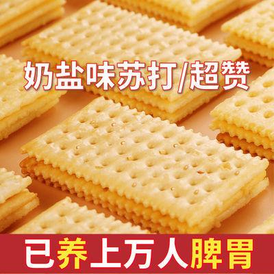 奶盐味苏打饼干养胃食品早餐代餐无糖精梳打饼干薄脆休闲食品批发