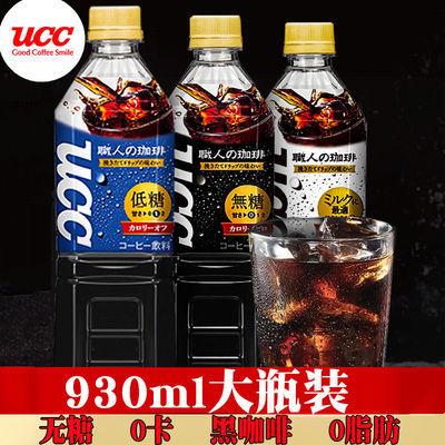 日本进口UCC悠诗诗职人无糖即饮咖啡低糖美式黑咖啡饮料930ml/瓶