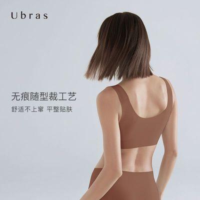 Ubras无尺码罗纹零压背心文胸无痕无钢圈舒适透气美背内衣女胸罩