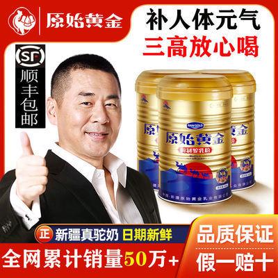 78960/【无蔗糖】新疆正宗原始黄金骆驼奶粉中老年成人长寿纯高钙乳330g