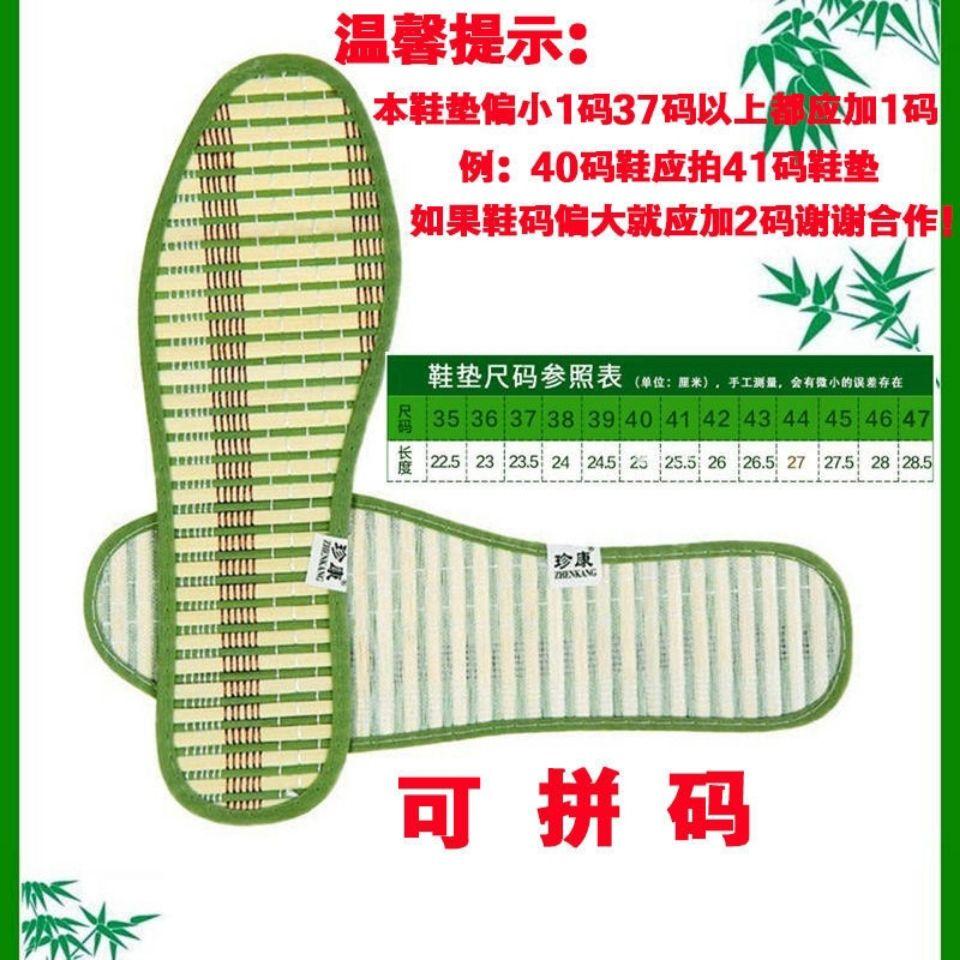 天然竹子鞋垫防臭留香鞋垫男女夏季防脚臭杀菌吸汗透气型防臭鞋垫