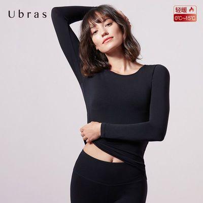 Ubras氨基酸抗菌轻柔肌底衣亲肤舒适高弹无痕百搭