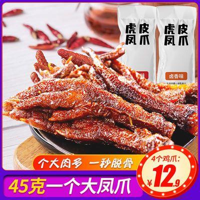 【新品】虎皮鸡爪子休闲零食熟食卤味即食虎皮凤爪独立包装