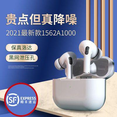 華強北洛達1562A1000三代40Db深度降噪藍牙耳機空間音頻安卓通用