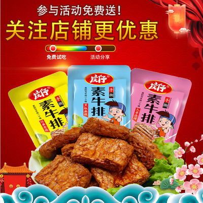 【参与分享免费送】手撕素牛排湖南特产口味辣食荤味素吃豆干零食