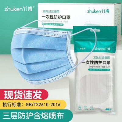 竹肯口罩50只一次性三层成人防护含熔喷布防病毒飞沫防尘黑色白色