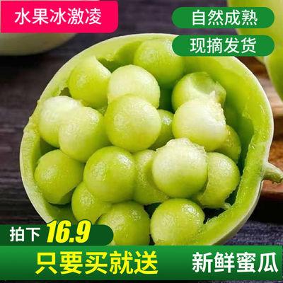 玉茹蜜瓜新鲜水果批发当季新鲜冰激凌玉茹蜜瓜甜瓜净重2/7/9斤