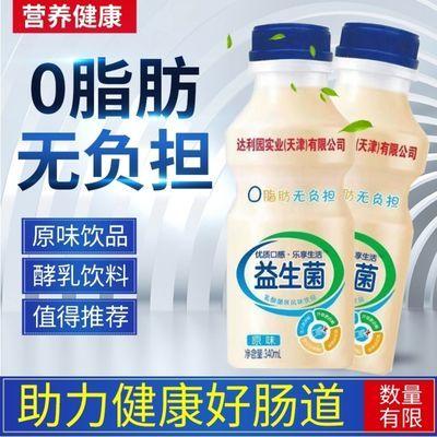 原味達利園益生菌風味飲品340ml*6瓶早餐營養飲料原味達利園整箱