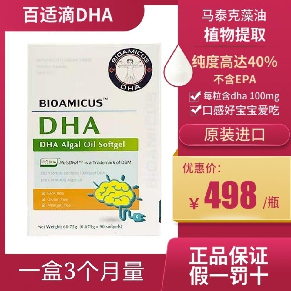 假一罚十进口新生儿童宝宝学生孕产妇百适滴海藻油DHA胶囊90粒