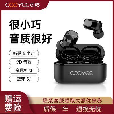 可怡蓝牙耳机无线高音质超长听歌续航降噪小米华为vivoOPPO通用