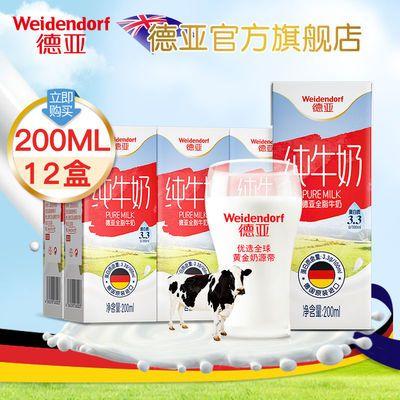 德亚德国原装进口德亚全脂纯牛奶 200ML*12/24盒整箱装