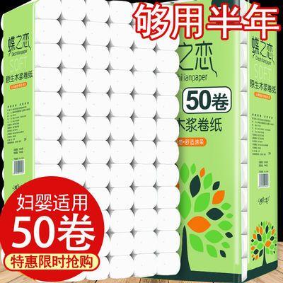 57662/【50卷6斤加量装】12卷卫生纸卷纸批发家用纸巾妇婴木浆厕纸手纸