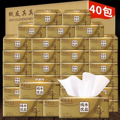纸巾原木抽纸40包家用抽纸餐巾纸巾面巾纸加厚卫生纸6包整箱批发