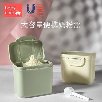 【20号下架】BABYCARE便携奶粉盒大容量奶粉格零食盒【售完不补】