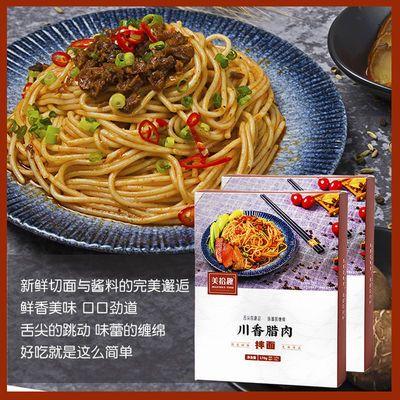 美拾趣川香腊肉拌面170g/1盒鲜切面酱料包方便速食面条方便面懒人
