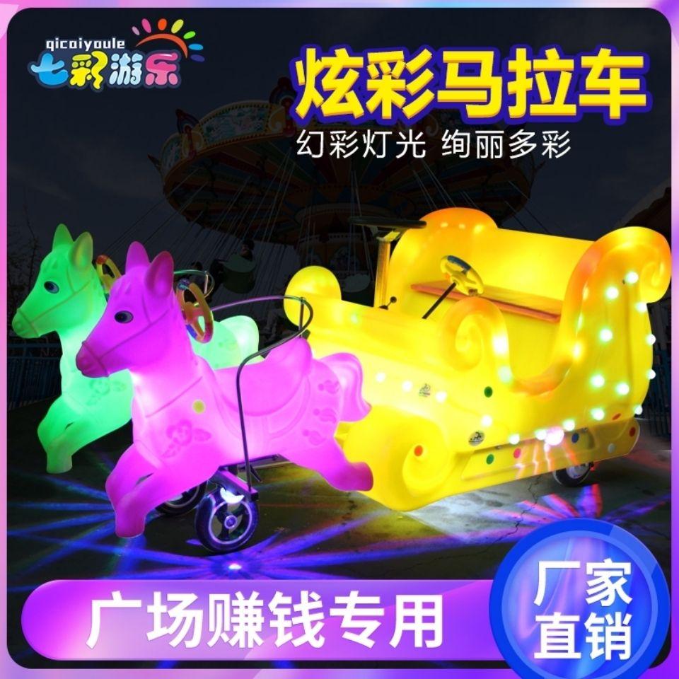广场新款炫彩游乐马拉车户外游乐设备可做双人四人通体发光电动车