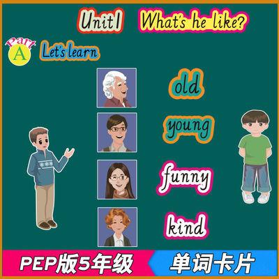 79094/人教pep版小学英语教具卡片五年级上下册单词板书公开课教师闪卡