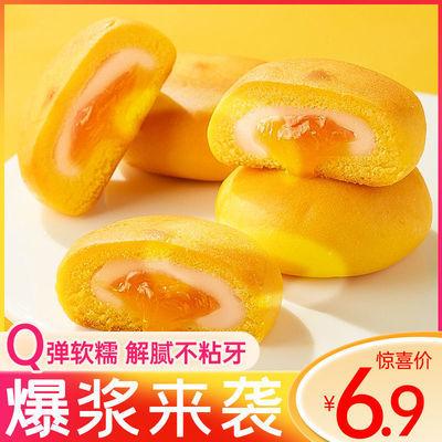 爆浆小软蛋糕雪媚娘流心蛋黄酥日式麻薯夹心糕点曲奇整箱批发特价