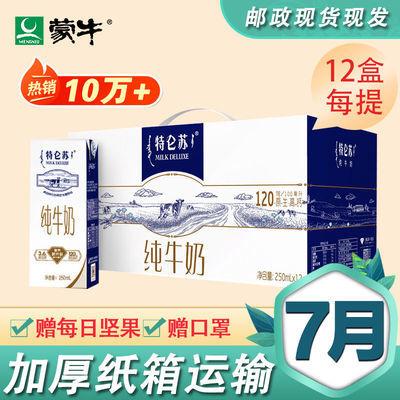 【7月】蒙牛特仑苏纯牛奶250ml*12盒学生儿童早餐奶整箱