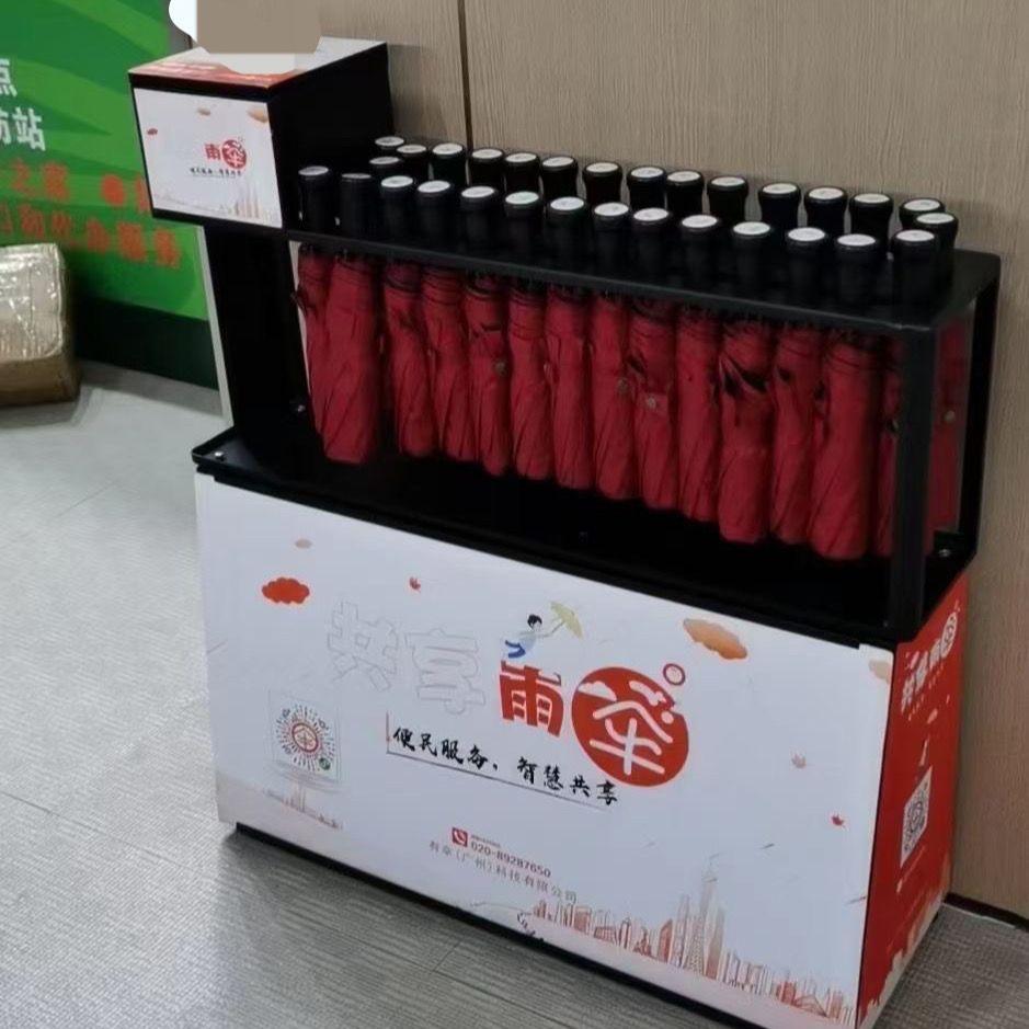 共享折叠雨伞机(最大容伞量30)
