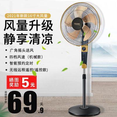 57820/广东万宝电风扇落地扇家用立式大风力台式遥控扇宿舍摇头节能电扇