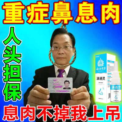 73965/包冶裉】快速修复鼻炎鼻息肉克星特效过敏性鼻炎喷剂鼻塞鼻甲肥大