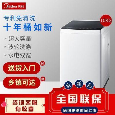 73843/美的(Midea)10公斤全自动波轮洗衣机大容量洗脱一体MB100ECO
