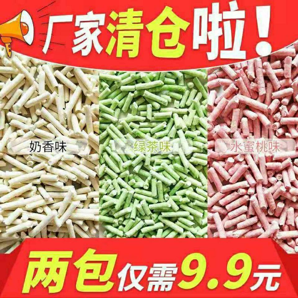 买一送一包邮豆腐猫砂除臭结团无尘猫砂膨润土砂混合猫砂豆腐砂