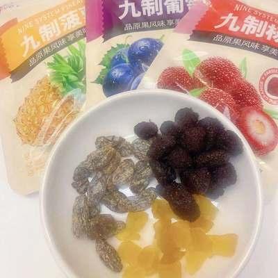 过节送礼九制凉果,杨梅菠萝葡萄干好吃又不上火的水果干