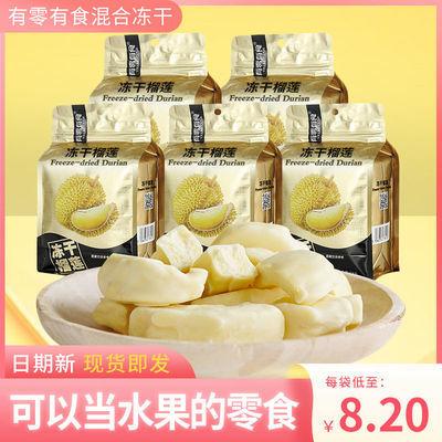 57853/有零有食冻干草莓干独立包装榴莲混合冻干水果干吃的网红零食小吃