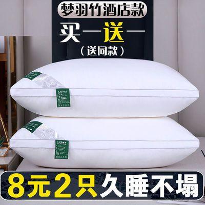 57707/买一送一】枕头枕芯一对装送枕套酒店枕护颈家用成人学生枕头芯