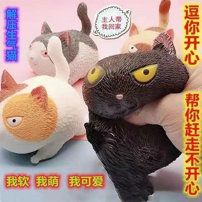 创意解压捏捏生气猫发泄玩具软萌猫咪团子捏捏乐抖音神器玩具礼物