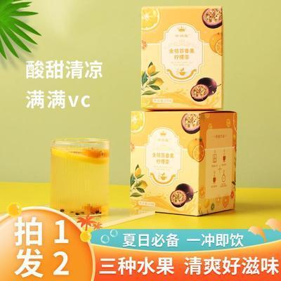金桔柠檬百香果茶包金橘蜂蜜冻干柠檬泡水泡茶独立包装网红水果茶