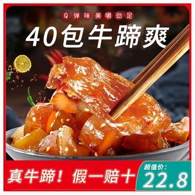 内蒙古香辣牛蹄筋独立包装零食纯正牛肉熟食卤味牛蹄板筋辣条批发
