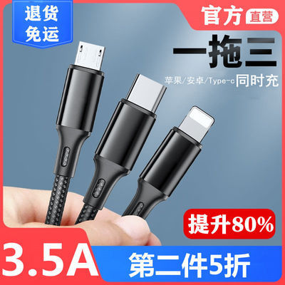 手机充电线一拖三快充数据线三合一3.5A大电流安卓苹果vivo通用