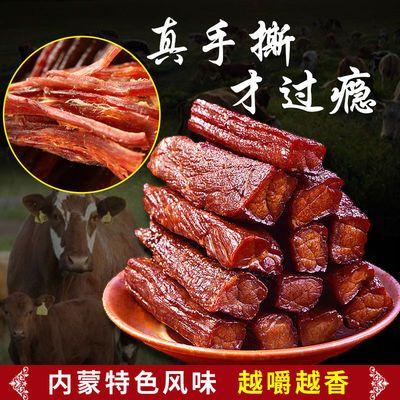 内蒙古手撕风干肉干独立包装网红零食休闲风干鸭肉干内蒙古发货