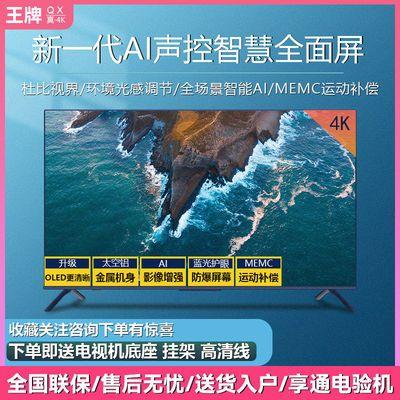 72525/王牌4K液晶电视机超高清50 55 65 70 80 100寸平板曲面网络语音