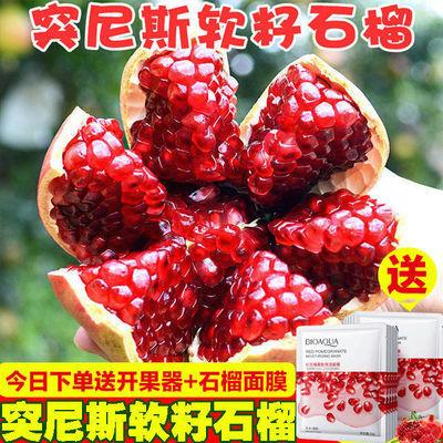 【现摘现发】四川会理突尼斯红籽石榴新鲜水果和水晶硬籽甜石榴
