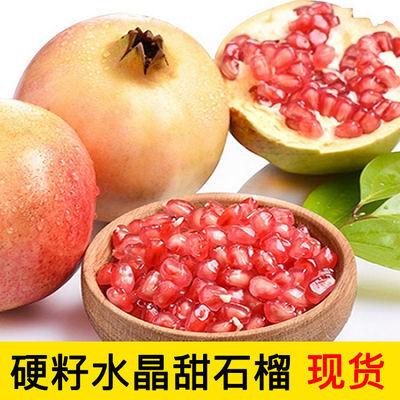水晶甜石榴硬籽顺丰包邮5斤新鲜水果应季现摘现发孕妇红石榴批发
