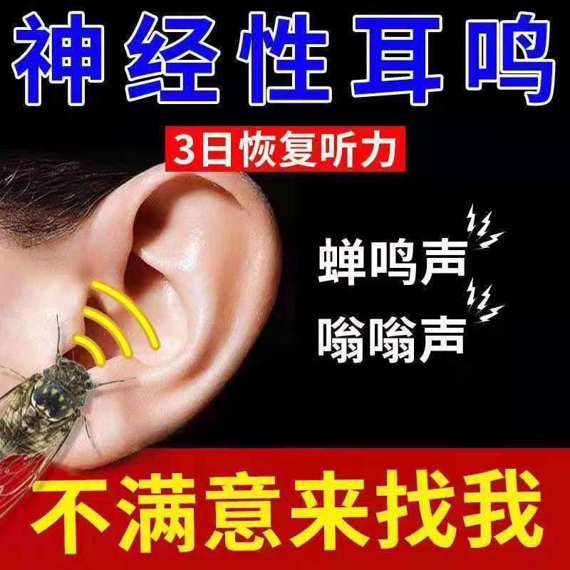 耳鸣贴【98%成功】耳聋耳鸣神经性听力下降耳朵嗡嗡响耳康冷敷贴