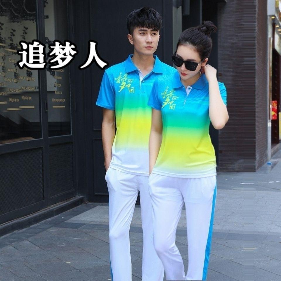 54297-(追梦人专属)中国梦团队纪念服套装【夏款】休闲运动套装【7月25日发完】-详情图