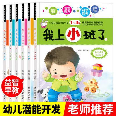 2本幼儿园小班教材用书全套宝宝启蒙早教书学前潜能开发整合教材