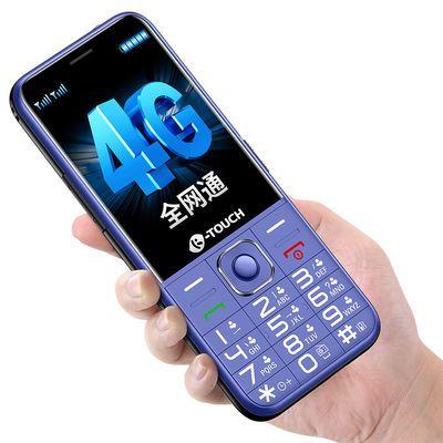 70140/【顺丰包邮】天语T15S大屏全网通4G老人手机超长待机大电池功能机
