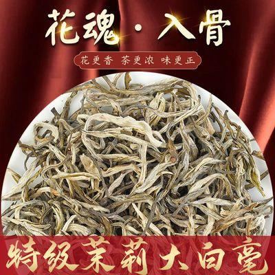 特级茉莉大白毫2021新茶广西横县浓香耐泡茉莉花茶毛尖茶袋装250g